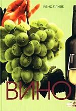 Вино. Краткая энциклопедия для любознательных