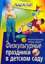 Внимание дети. Физкультурные праздники (фото). Сборник сценариев