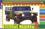 Военные машины 2