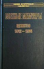 Военные мемуары. Единство 1942-1944