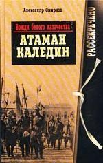 Вожди белого казачества. Атаман Каледин