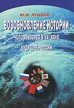 Возобновление Истории. Человечество в XXI веке и будущее России