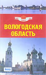 """Вологодская область. Путеводители """"Мир вокруг нас"""""""