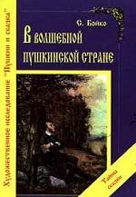 """В волшебной пушкинской стране. Художественное исследование """"Пушкин и сказка"""""""
