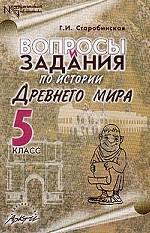 Вопросы и задания по истории Древнего мира. 5 класс