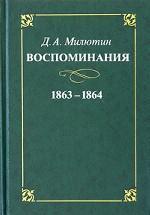 Воспоминания. 1863-1864uu