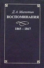 Воспоминания. 1863-1864