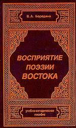 Восприятие поэзии Востока