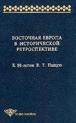 Восточная Европа в исторической ретроспективе: к 80-лет Пашуто В.Т