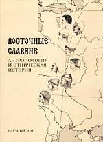 Восточные славяне. Антропология и этническая история