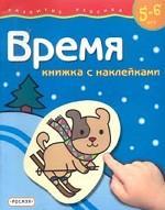 Время. Книжка с наклейками. Для детей 5-6 лет