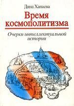 Время космополитизма. Очерки интеллектуальной истории