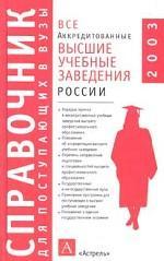 Все аккредитованные высшие учебные заведения России 2003