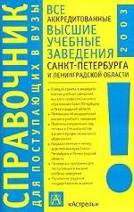 Все аккредитованные высшие учебные заведения Санкт-Петербурга и Ленинградской области