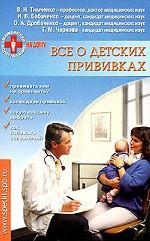 Все о детских прививках