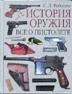 Все о пистолете