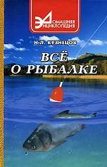 Все о рыбалке: практическое пособие