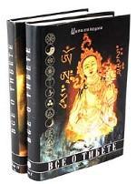 Все о Тибете. В двух томах. Том 1