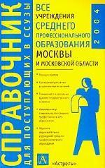 Все учреждения среднего профессионального образования Москвы и Московской област