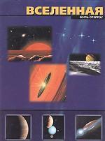 Вселенная. Как наблюдать и изучать звездное небо