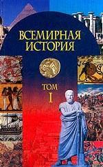 Всемирная история. Том 1. С древнейших времен до конца XVIII века