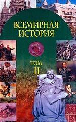 Всемирная история. Том 2. XIX век - октябрь 1917 года