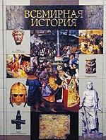 Всемирная история. Римская империя. Раннее средневековье. Крестовые походы