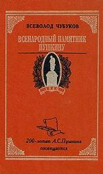 Всенародный памятник Пушкину