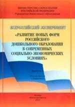Всероссийский эксперимент. Развитие новых форм российского дошкольного образования в современных социально-экономических условиях