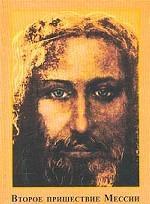 Второе пришествие Мессии. Библейские пророчества. Книга 1