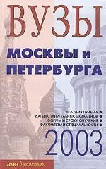 Вузы Москвы и Петербурга. Справочник 2003