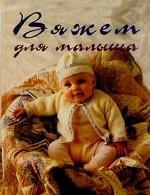 Вяжем для малыша
