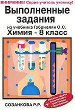 """Выполненные задания из учебника О.С. Габриелян """"Химия. 8 класс"""""""