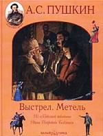 """Выстрел. Метель. Из """"Повестей покойного Ивана Петровича Белкина"""""""