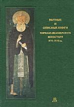 Вытные и описные книги Кирилло-Белозерского монастыря XVI-XVII вв