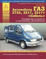 """Автомобили """"Соболь"""" - ГАЗ-2752, 2217, 22171. Руководство по ремонту и техническому обслуживанию"""