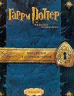 Гарри Поттер и тайная комната. Волшебное 3Д