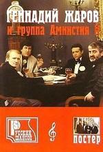 """Геннадий Жаров и группа """"Амнистия-2"""". Сборник песен, ноты, аккорды, постер"""