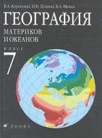 География материков и оеканов, 7 класс. Методическое пособие. 3-е издание
