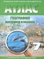 География материков и океанов. Атлас, 7 класс