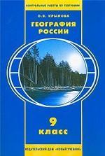 География России. Тетрадь контрольных работ по географии, 9 класс