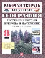 География России. Природа и население, 8 класс