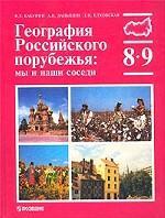 География Российского порубежья. Мы и наши соседи, 8-9 класс
