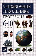 География. Справочник школьника. 6-10 классы