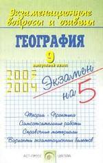 География, 9 класс. 2003-2004