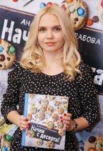 Зурабова Анастасия