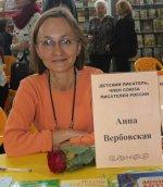 Вербовская Анна